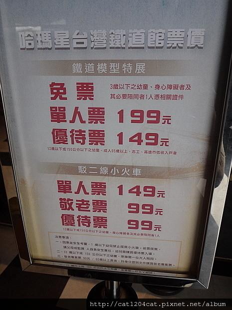 哈瑪星-台灣鐵道館11.JPG