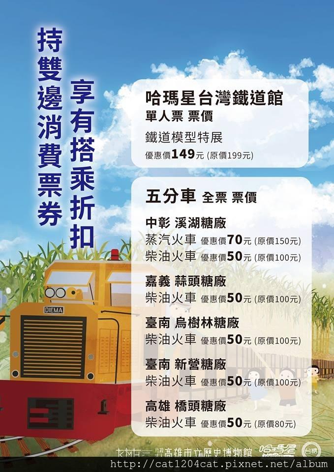 哈瑪星-台灣鐵道館-優惠.jpg