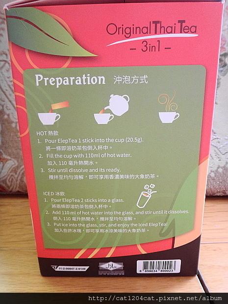 泰國大象奶茶2.JPG
