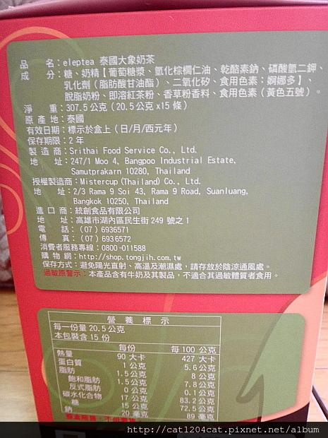 泰國大象奶茶3.JPG