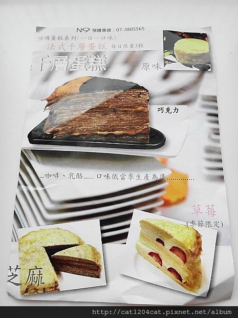 第9號乳酪蛋糕-DM.JPG