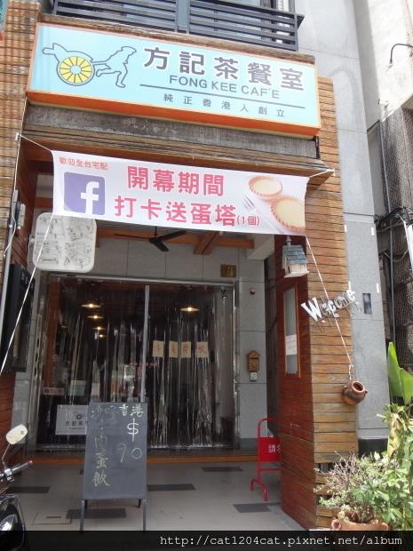 方記茶餐室-門口.JPG