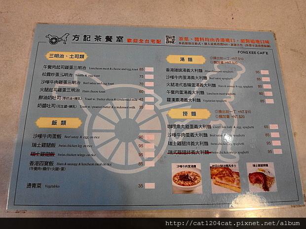 方記茶餐室-菜單2.JPG