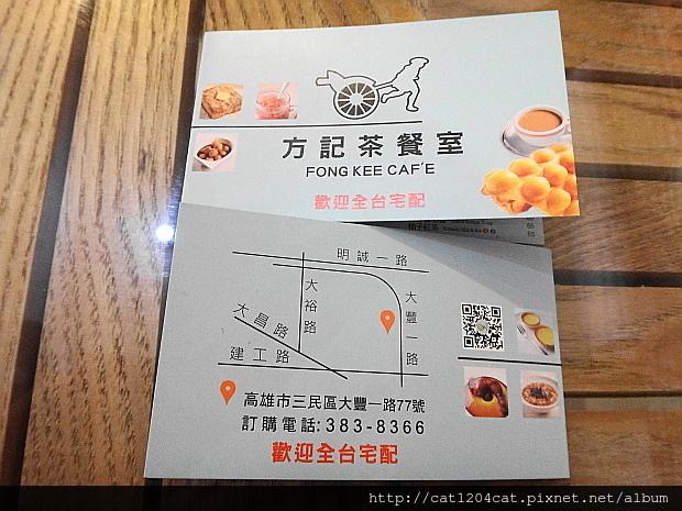 方記茶餐室-名片1.JPG