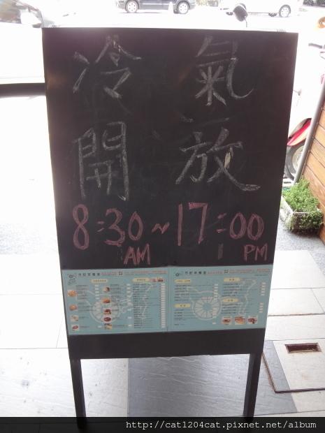 方記茶餐室-營業時間.JPG