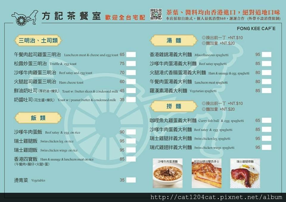 方記茶餐室-菜單3.jpg