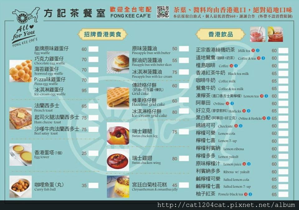方記茶餐室-菜單4.JPG