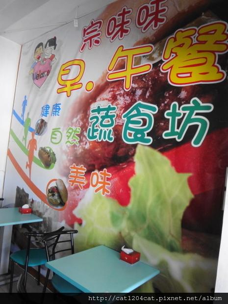 宗味味-環境3.JPG