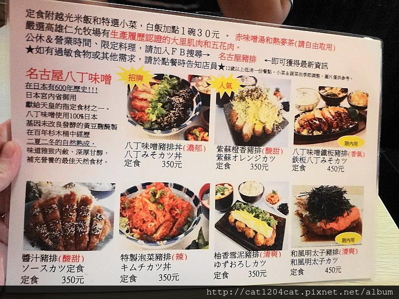 金鯱家-菜單1.JPG