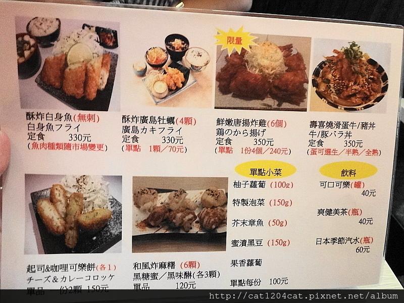 金鯱家-菜單2.JPG