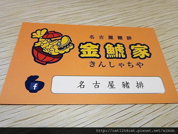 金鯱家-名片1.JPG