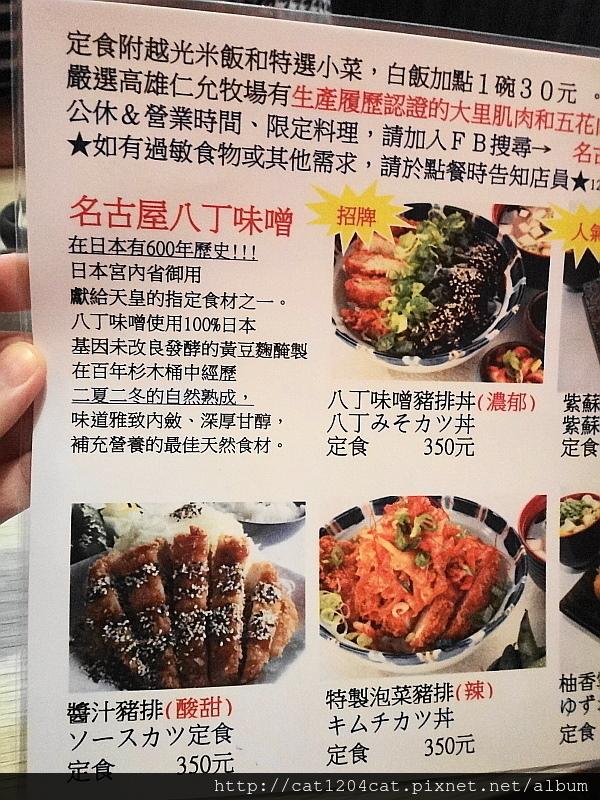金鯱家-菜單3.JPG
