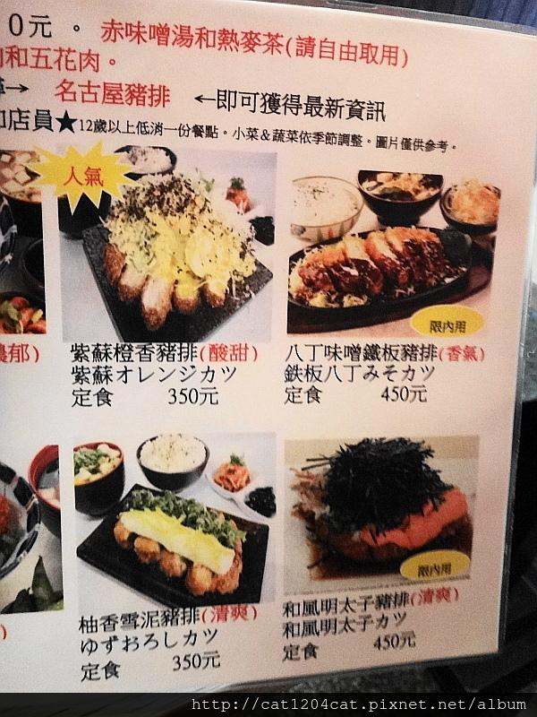 金鯱家-菜單4.JPG