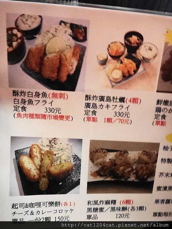 金鯱家-菜單5.JPG