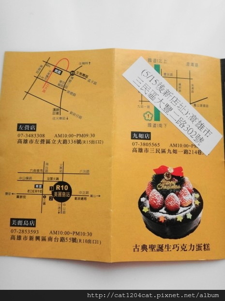 第9號乳酪蛋糕-名片3.JPG