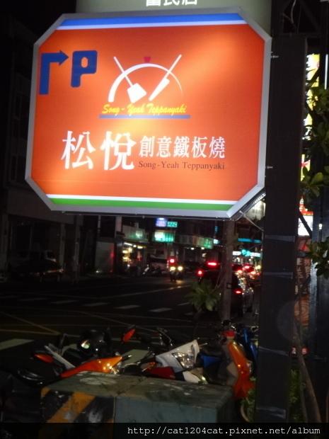 松悅-招牌2.JPG