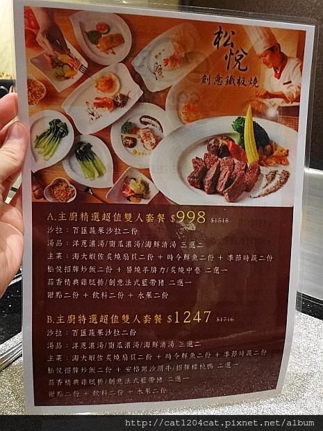 松悅-團購.JPG