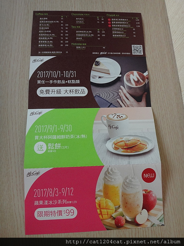Mc Cafe-優惠卷.JPG