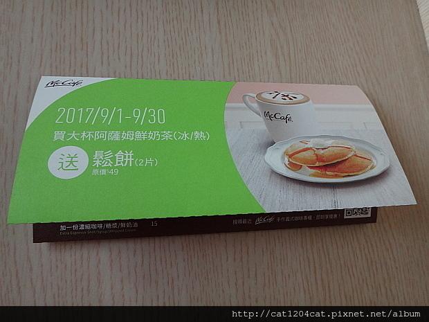 Mc Cafe-優惠卷2.JPG