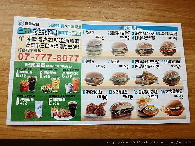 Mc Cafe-名片1.JPG