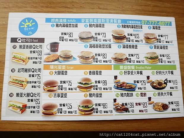 Mc Cafe-名片2.JPG