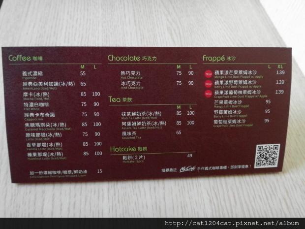 Mc Cafe-菜單1.JPG