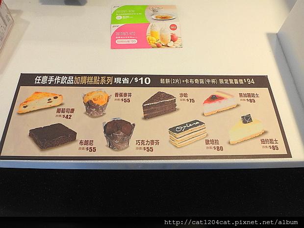 Mc Cafe-菜單2.JPG