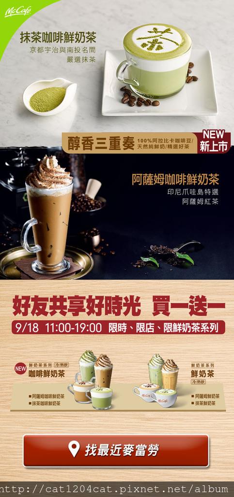 Mc Cafe-優惠2.jpg