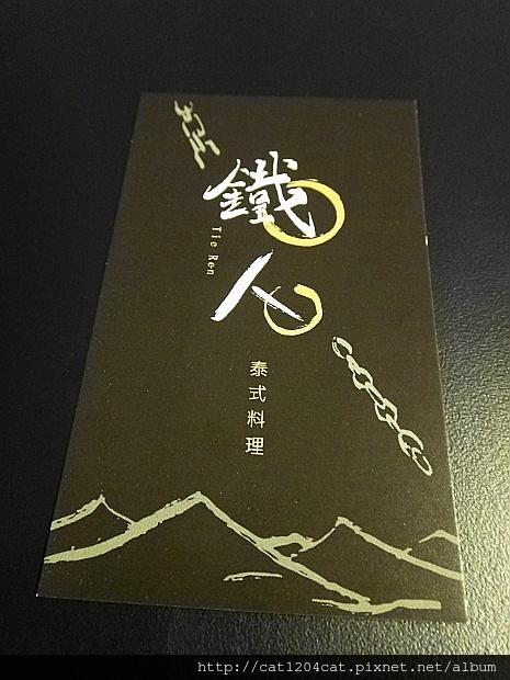 鐵人-名片1.JPG
