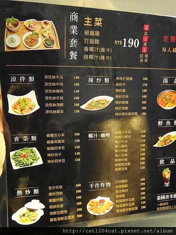 鐵人-菜單1.JPG