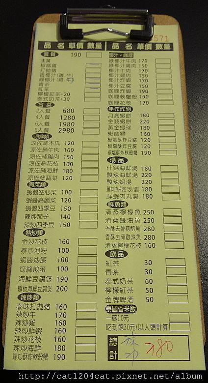 鐵人-菜單3.JPG