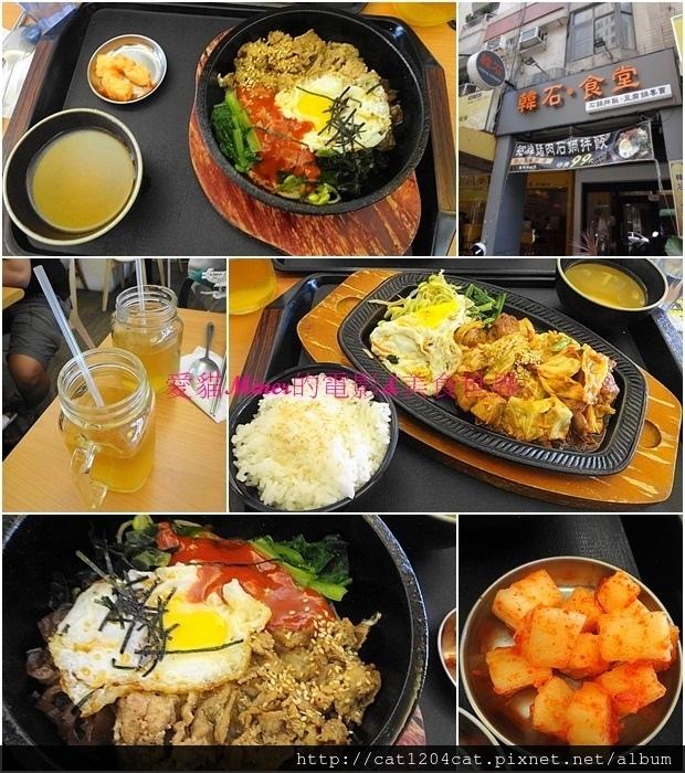 韓石食堂.jpg
