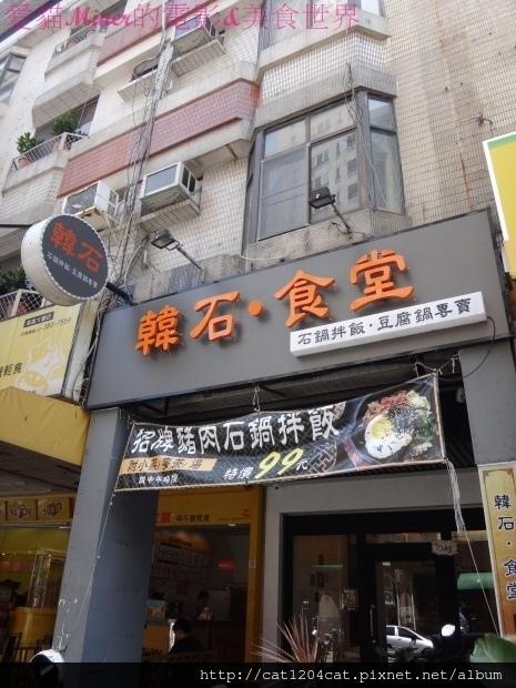 韓石食堂-招牌1.JPG