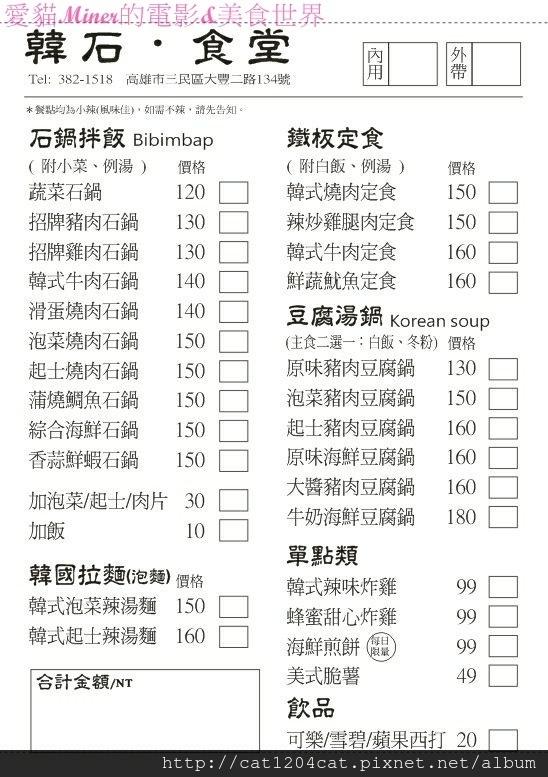韓石食堂-菜單1.jpg
