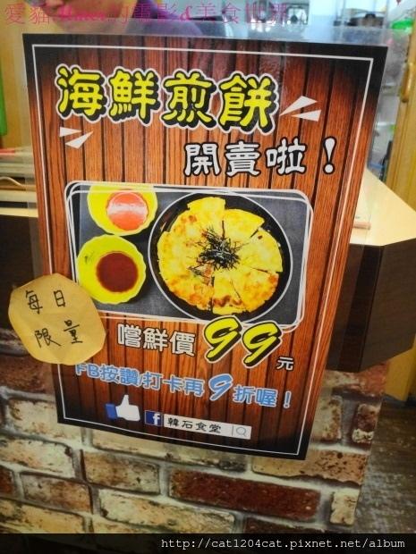 韓石食堂-優惠.JPG
