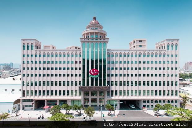 馬玉山-大樓.JPG