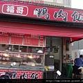 福哥鴨肉飯1.JPG