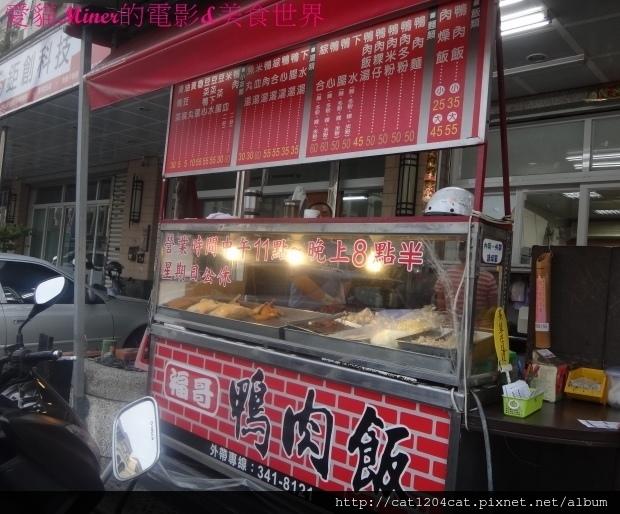 福哥鴨肉飯2.JPG