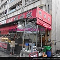 福哥鴨肉飯11.JPG