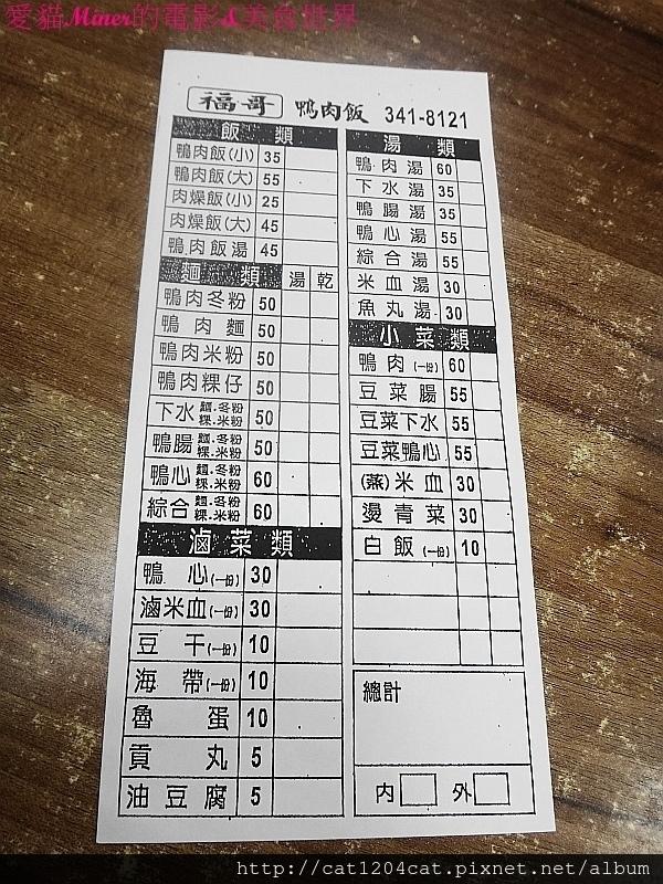 福哥鴨肉飯12.JPG