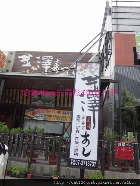 金澤-招牌2.JPG
