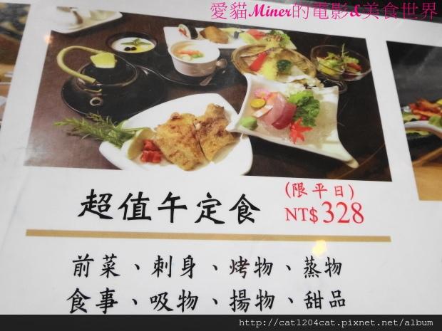 金澤-午定食.JPG