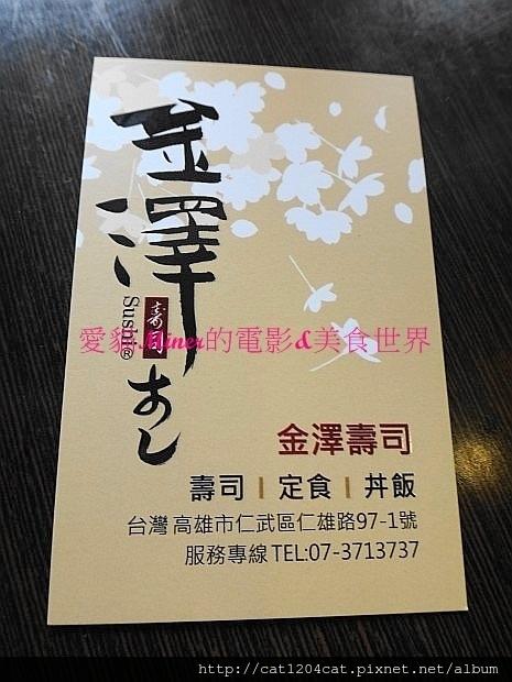 金澤-名片1.JPG