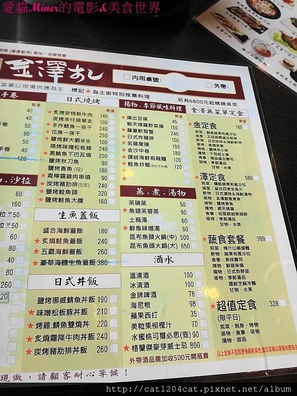 金澤-菜單2.JPG