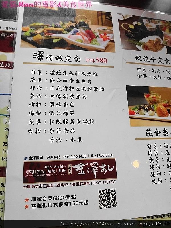 金澤-菜單3.JPG