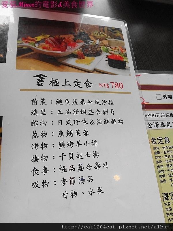 金澤-菜單5.JPG