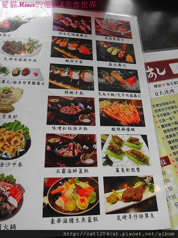 金澤-菜單8.JPG