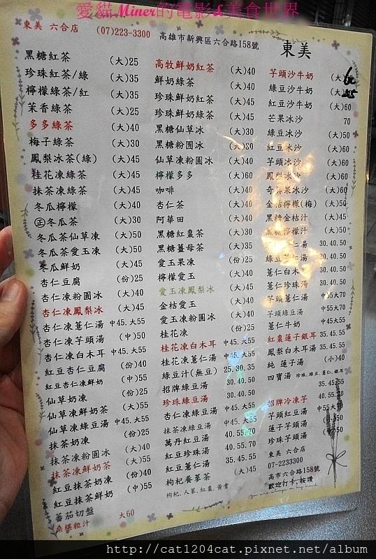 東美-菜單1.JPG