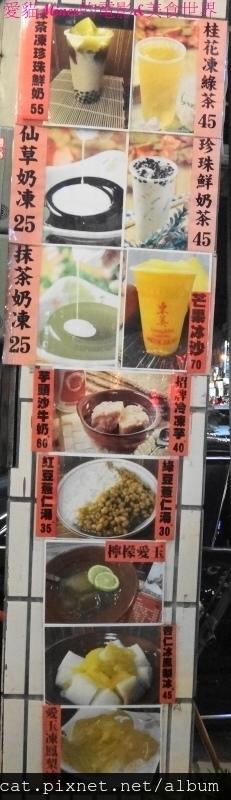 東美-菜單4.JPG