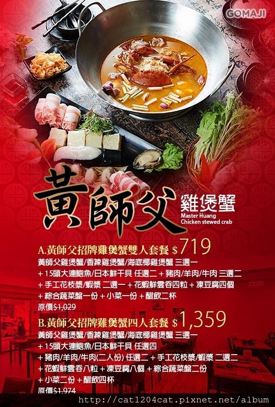 黃師父雞煲蟹-團購內容.jpg